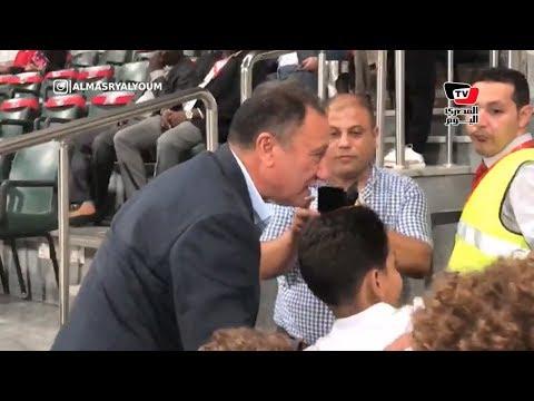 الخطيب يغادر مباراة الأهلي و«اطلع برة» قبل انتهاء المباراة.. والأطفال تلتقط الصور التذكارية معه