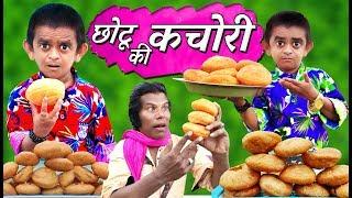 CHOTU DADA KACHORI WALA | छोटू दादा कचोरी वाला | Khandesh Hindi Comedy | Chotu Comedy Video