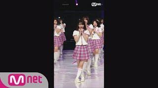 PRODUCE48 [직캠] 센터 단독 세로캠ㅣ미야와키 사쿠라 - ♬내꺼야 180706 EP.4