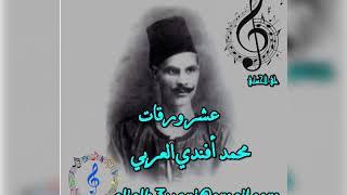 تحميل و استماع محمد أفندي العربي /عشر ورقات /علي الحساني MP3