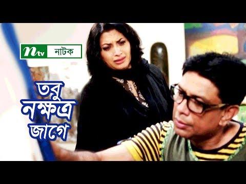Tobu Nokkhotro Jage | তবু নক্ষত্র জাগে | Bipasha | Chumki | Afzal | NTV Natok
