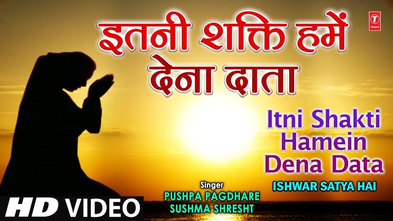 ITNI SHAKTI HAMEIN DENA DAATA Hindi lyrics