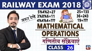 Mathematical Operations | Class - 26 | Reasoning | RRB | Railway ALP / Group D | 8 PM