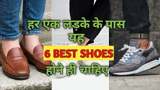 2020 Top 6 Shoes Every Man Should Have(BEST🔥) | Boys Shoes Style | Style Saiyan