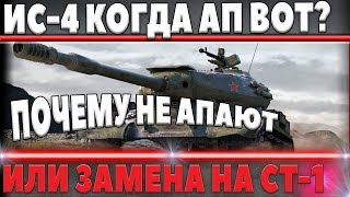 АП ИС-4 WOT?  ИЛИ ЗАМЕНА НА СТ-1 ДВУМЯ ПУШКАМИ! КОГДА ЭТО БУДЕТ? ОТВЕТ РАЗРАБОТЧИКОВ world of tanks