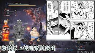 【六希夫精華】MHWI - 其實這是屁鬆精華啦 with 魯蛋、聶寶、屁鬆 2019/09/12