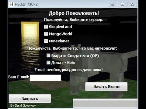 скачать программу для взлома сервера майнкрафт pe #8