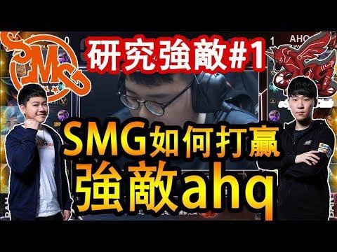 為AIC準備!研究強敵Part1|SMG如何打贏ahq的?