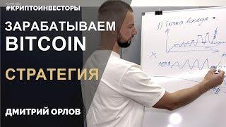Рабочая СТРАТЕГИЯ, зарабатываем Bitcoin