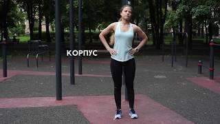 Разминка перед тренировкой дома, растяжка, упражнения для разминки, быстрая разминка для девушек.