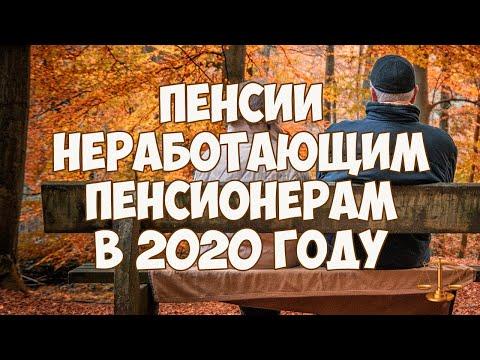 Пенсии неработающим пенсионерам в 2020 году, индексация