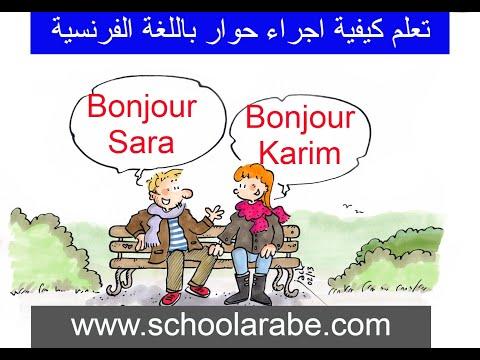 حوار باللغة الفرنسية بين شخصين Dialogue En Francais Entre Deux Personnes