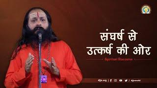 Sangharsh Se Utkarsh Ki Or | Embracing Struggles | DJJS Satsang | Swami Hariprakashanand Ji