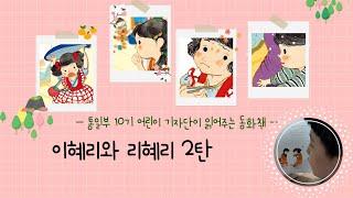 [광주통일관] 통일부 어린이기자단의 평화통일 동화책 읽기 - 이혜리와 리혜리2탄