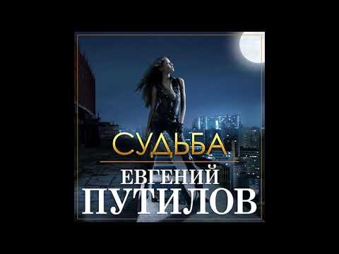 Евгений Путилов - Судьба/ПРЕМЬЕРА 2020