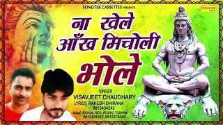 भोले बाबा के हिट भजन : न खेले आँख मिचोली भोले || Visavjeet Chaudhary || Biggest Hit Bhole Baba Song