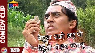 बेहुला राम्रो भए पो बेहुली पोइल नजानु    Comedy Clip    Dhurmus Suntali Magne