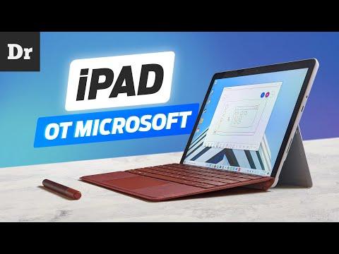 Surface Go 2: iPad Pro от Microsoft!