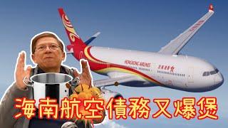 海南航空債務又爆煲 香港台灣社群個案鏈勢將激增〈蕭若元:蕭氏新聞台〉2020-02-20