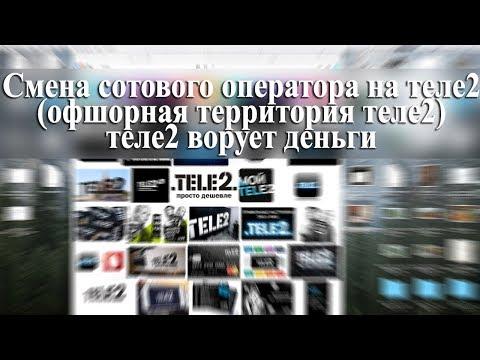 Смена сотового оператора на теле2 (офшорная территория теле2) теле2 ворует деньги
