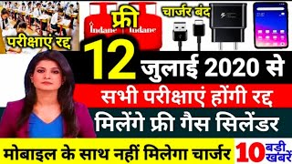 आज 12 जुलाई 2020 का मौसम, weather news,delhi vidhan sabha election 2020,CAA,NRC,NPR,pm modi