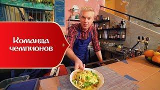 Команда чемпионов: Сергей Светлаков