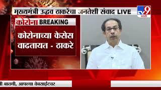CM Live on Curfew   फेक व्हिडीओने महाराष्ट्राच्या एकीला गालबोट लावू नका, अन्यथा... : मुख्यमंत्री-TV9