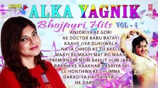Alka Yagnik Bhojpuri Hits Audio Songs Jukebox Vol 4