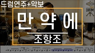 [만약에]조항조-드럼(연주,악보,드럼커버,Drum Cover,듣기);AbcDRUM