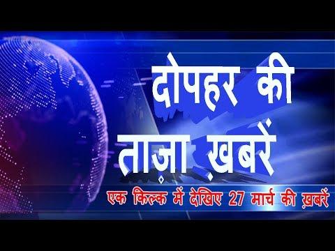 इस वक्त की सभी बड़ी ख़बरें | Live News | Mid day News | Breaking news | News.