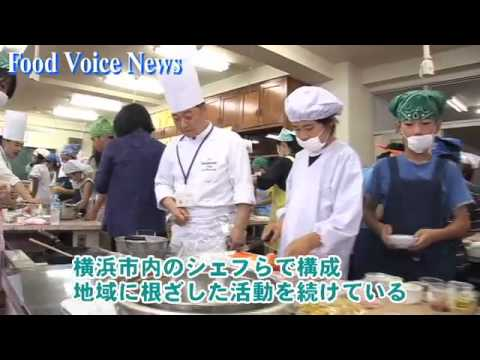 食のプロが横浜市立浅間台小学校で出張授業!