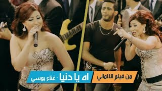 تحميل اغاني Bosy Ah Ya Donya | song ah ya donia from Elalmany film MP3
