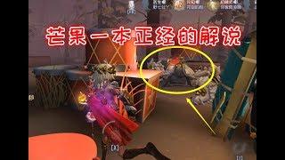 第五人格:芒果第一次正经的解说,用金猪自保活到最后就是赢!