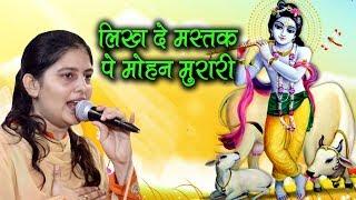 कृष्ण जी का बहुत प्यारा भजन जिसे बार बार सुनने को दिल करे || Priyanka Chaudhary Hit Bhajan