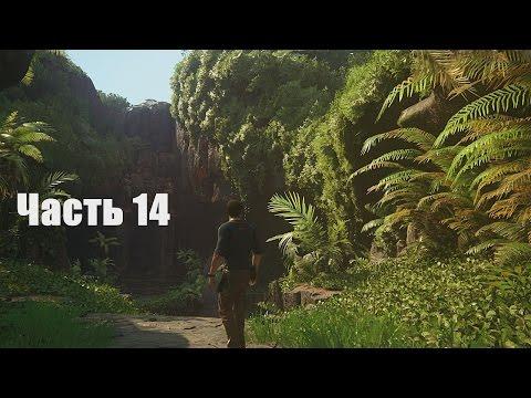 Прохождение игры Анчартед 4: Путь вора — Часть 14: Поиск сокровища