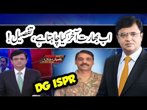 DG ISPR Special Interview With Kamran Khan | Dunya Kamran Khan Ke Sath