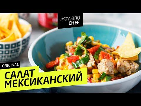 МЕКСИКАНСКИЙ САЛАТ #104 ORIGINAL(салат с бедой или как правильно пить текилу)- рецепт Ильи Лазерсона