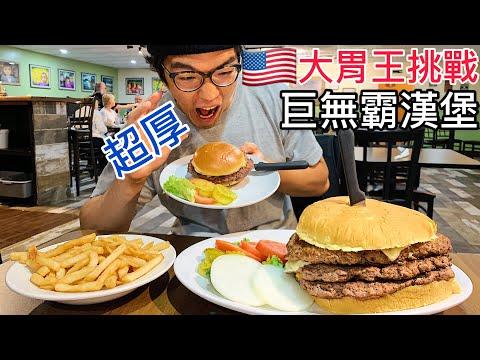 大胃王[吃貨豪豪]美國超級大三層肉漢堡 要吃完輕輕鬆鬆!