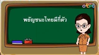 สื่อการเรียนการสอน ทักษะด้านการฟัง การดู และการพูด (การอ่าน) พยัญชนะไทย ป.1 ภาษาไทย
