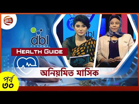 অনিয়মিত মাসিক | অধ্যাপক ডা. শেখ জিন্নাত আরা নাসরিন | Health Guide