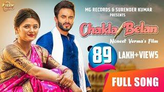 Chakla Belan | Latest Haryanvi Song 2019 | Anjali Raghav & Harsh Gahlot | MG Records