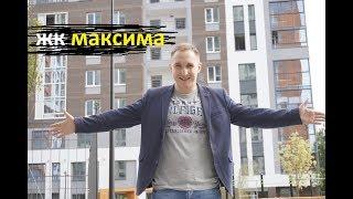 Смотрим видео обзор ЖК Максима