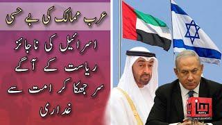 Arab Mumalik ki be hissi - Israel ki najaiz ryasat k agy sir jhuka kr Ummat se ghadari | IM Tv