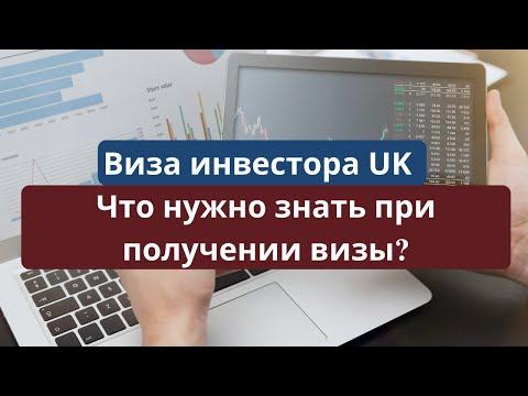 Что нужно знать для получения Визы Инвестора в Великобританию