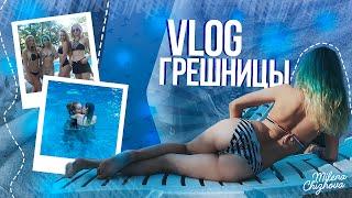 VLOG: Грешницы / Бассейн / Аттракционы