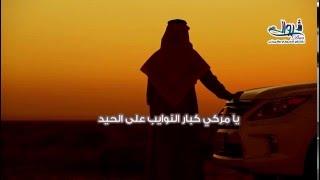 اغاني حصرية عبد العزيز العليوي . شرد المعاني تحميل MP3