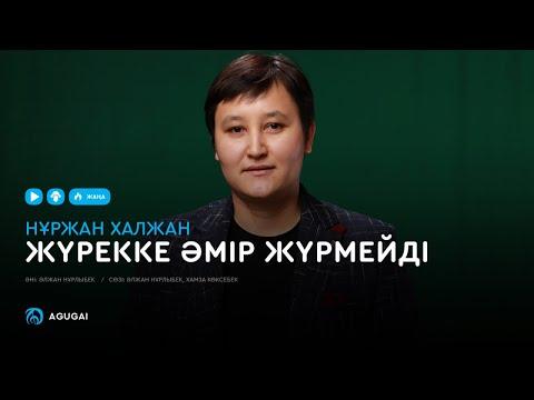 Нұржан Халжан - Жүрекке әмір жүрмейді (аудио)