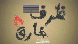 تحميل اغاني AFRO - ZARF 5AREQ) (PROD BY SAKA)LYRICS IN DESCRIPTION) افرو - ظرف خارق MP3