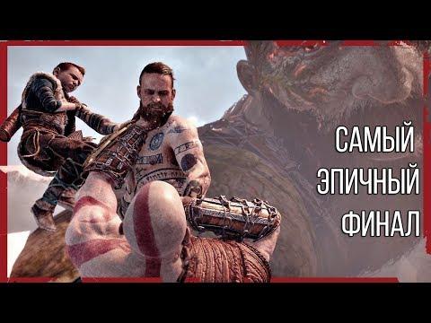 GOD OF WAR [HARD] - 10 - ФИНАЛ ДО МУРАШЕК!