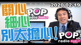 2020-02-19【POP撞新聞】黃暐瀚談:「關心、細心,別太擔心!」